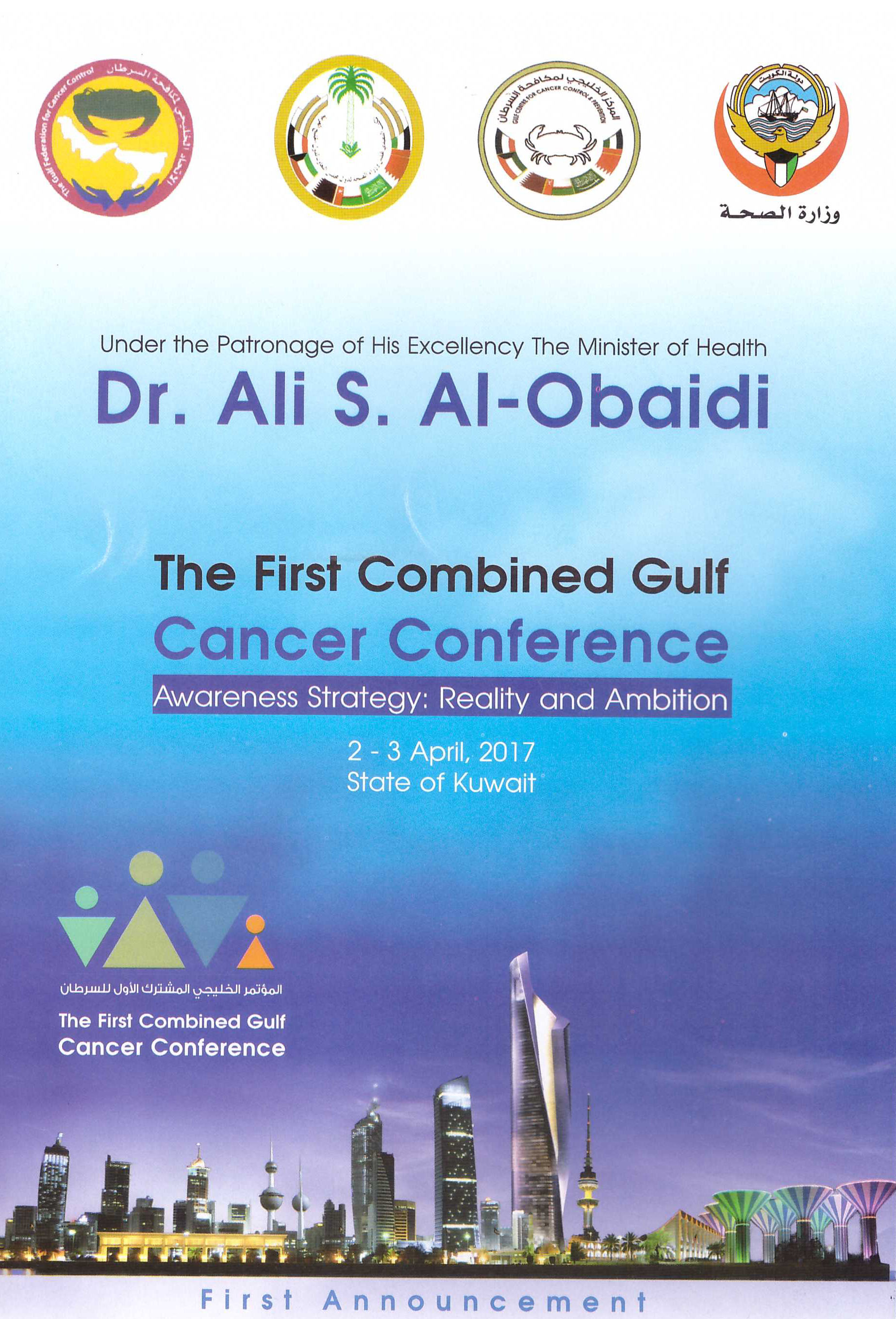 First Combined Gulf Cancer Conference